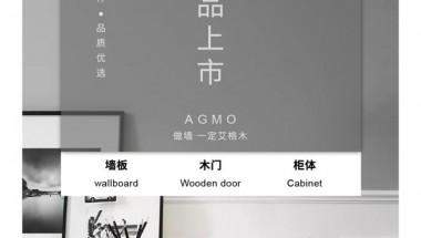 """""""做墙,一定是艾格木""""—2020艾格木全品类新品发布"""