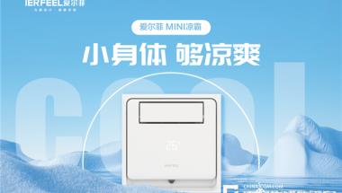 爱尔菲MINI凉霸:拯救夏季厨房闷热的利器